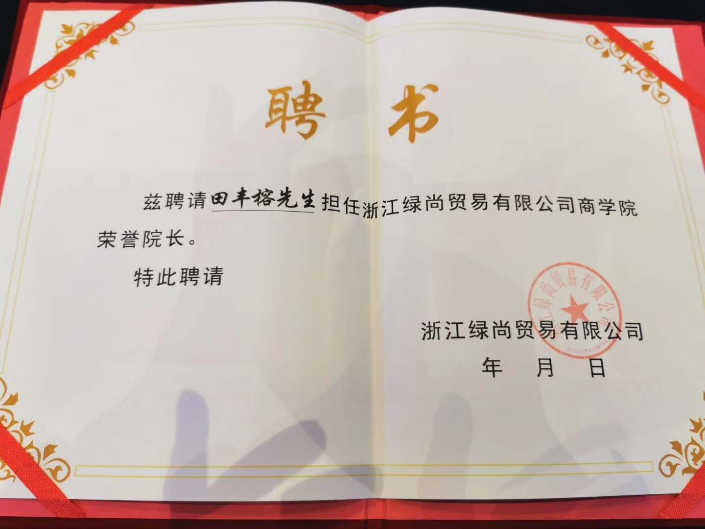 热烈祝贺田丰榕先生被浙江绿尚贸易有限公司特聘为商学院荣誉院长